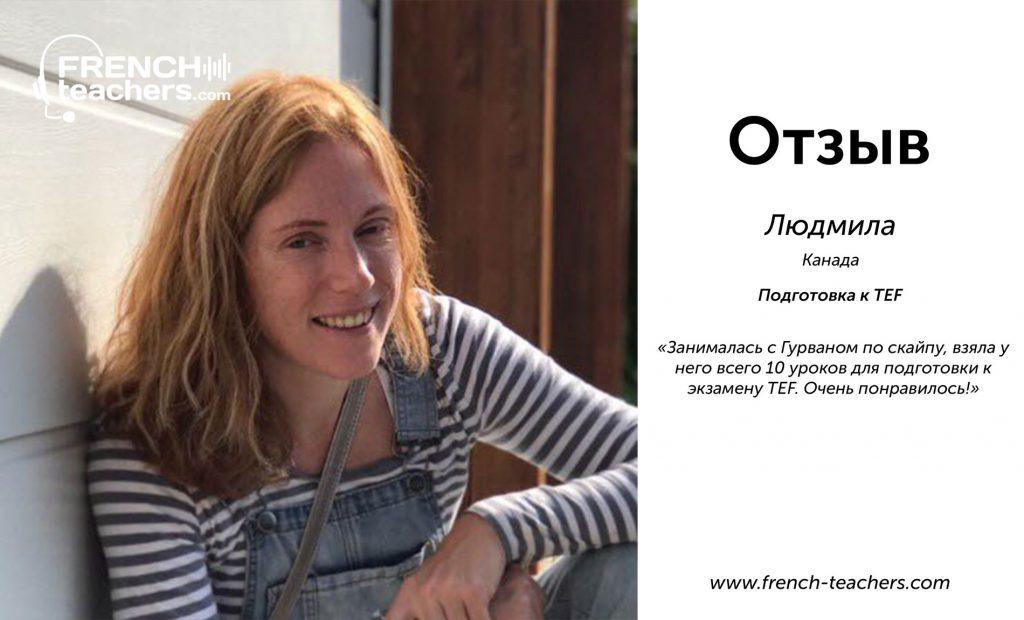 Как сдать французский экзамен TEF, отзыв