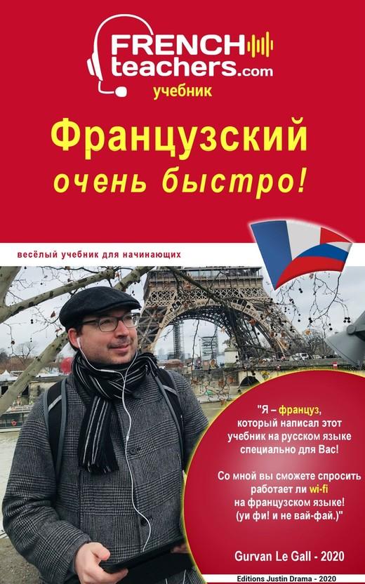 Учебник французского языка для начинающих