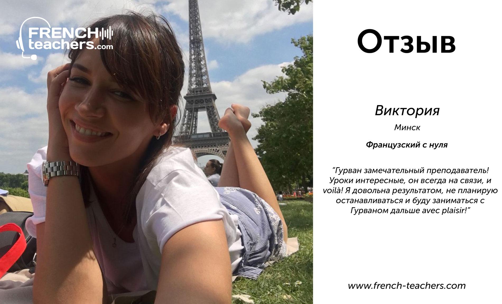Отзыв, онлайн уроки французского языка по Skype с носитедем