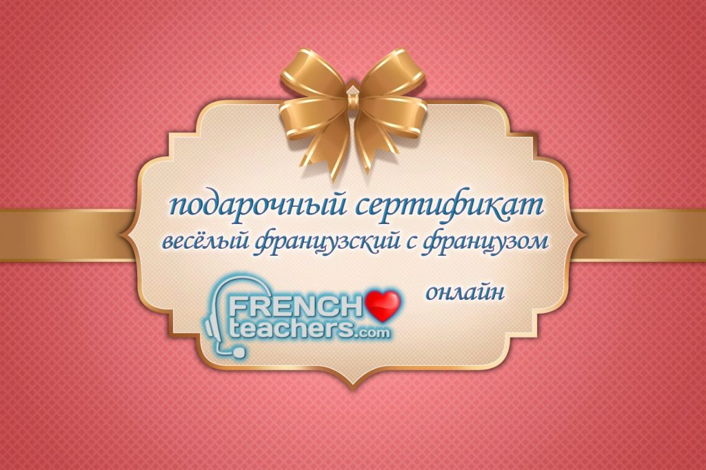 Подарочный сертификат на изучение французcкого языка с носителем