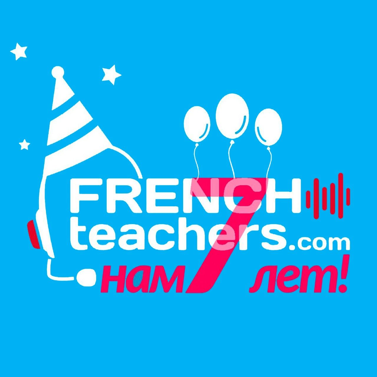 Онлайн изучение французского языка с нуля