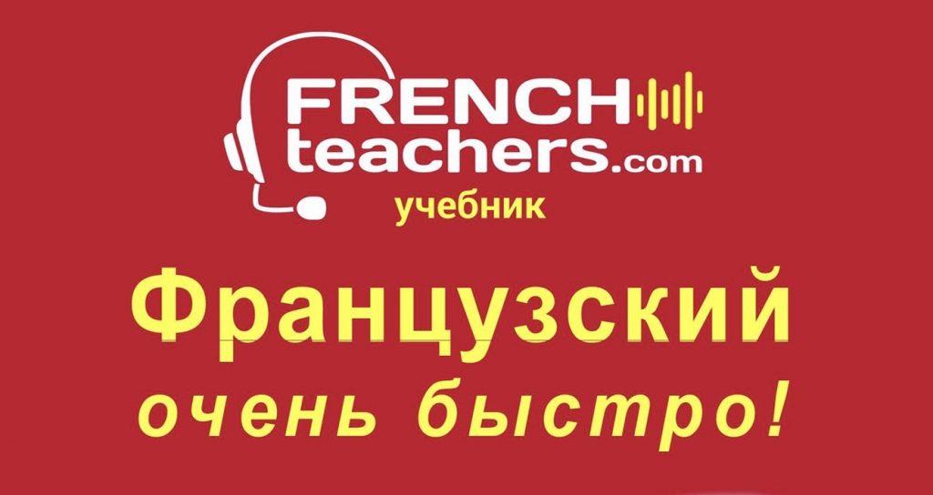 учебник французского языка скачать бесплатно pdf